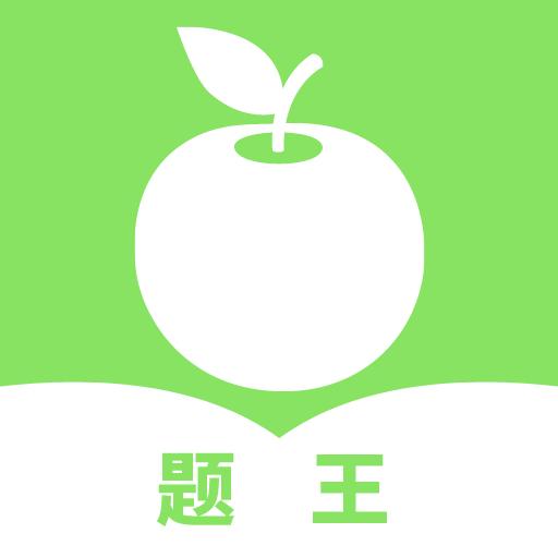 题王app1.0.0 最新版