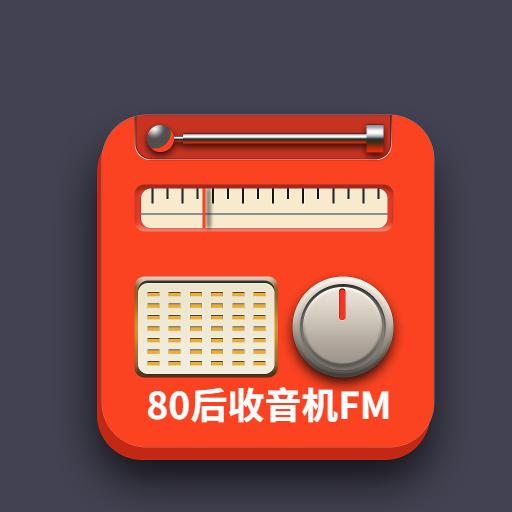 80后手机收音机FM软件