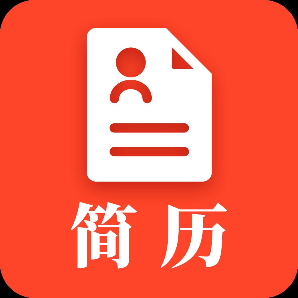 做简历大师安卓手机版1.0 最新版