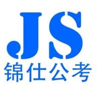 锦仕公考app1.0.2 手机版