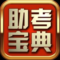 助考宝典app1.8.0安卓版