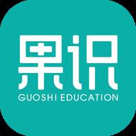 果识学堂app5.0安卓版