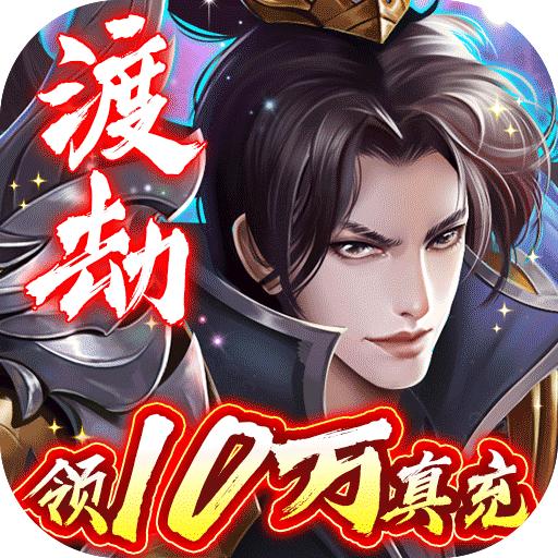 刀剑萌侠超V十万充1.0GM特权版