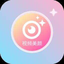 微视频美颜APPV1.0.0.0安卓手机最新版