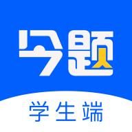 今题APP安卓V1.3.0手机最新版