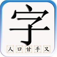 识字默词app1.02