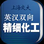 精细化工英语词典安卓V3.0.4手机最新版