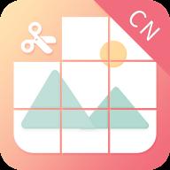 九宫图制作app1.16.5 手机版