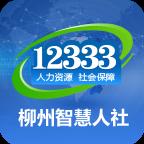 柳州智慧人社app1.4.9官方版