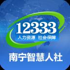 南宁智慧人社app2.15.1官方最新版