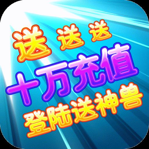 修仙物语0氪送神兽1.0 BT版