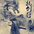 执剑行手游1.0 最新版