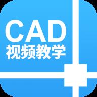 CAD设计教程app