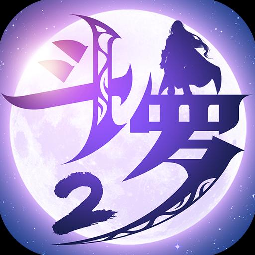 斗罗大陆2绝世唐门游戏最新版1.1.8 官方版