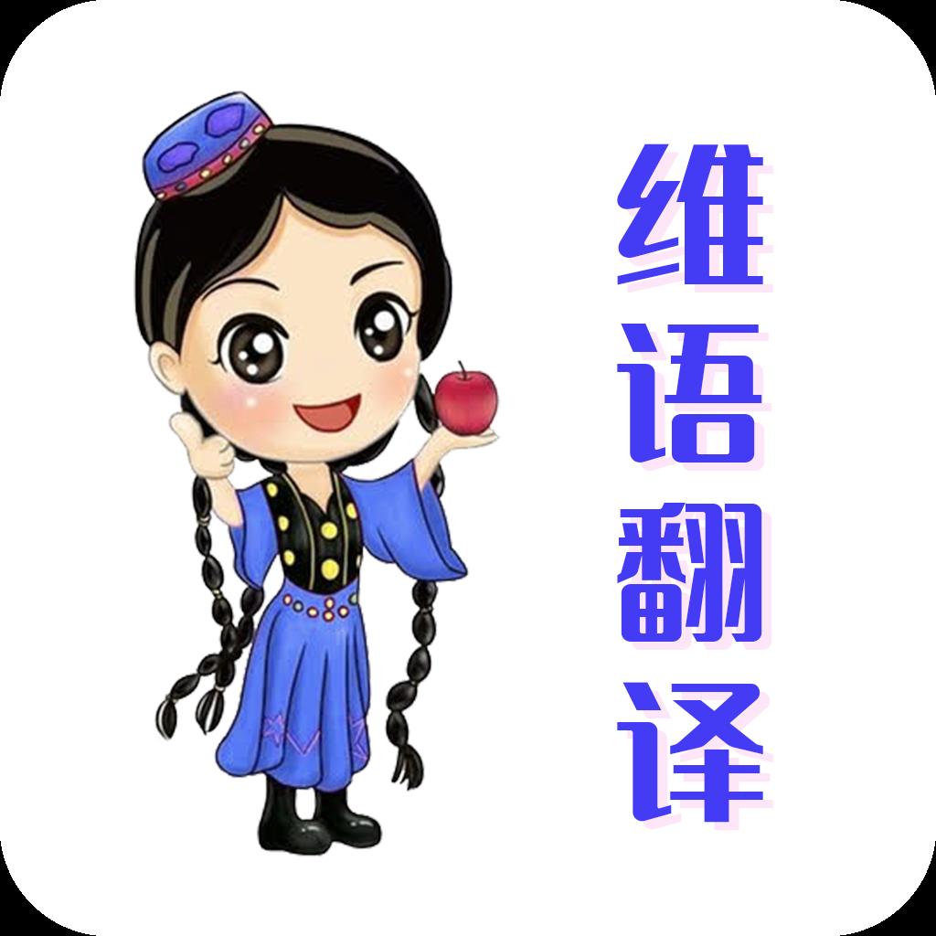 维语翻译官app安卓版1.0.0 手机版