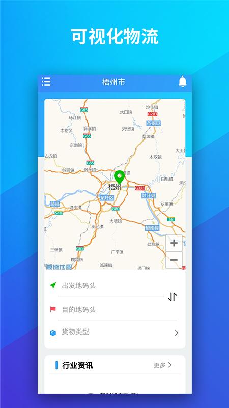 图片[2]-船旺app1.0.2 手机版-31资源网
