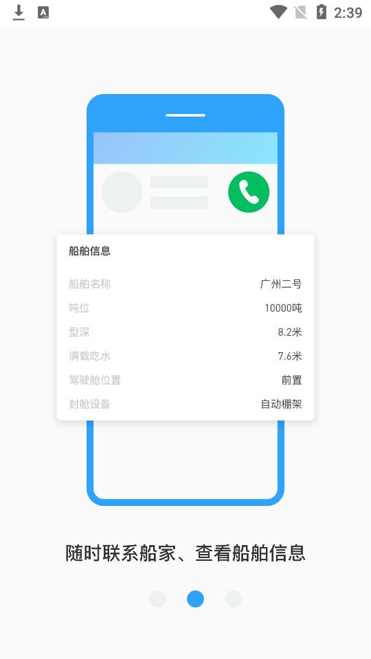 图片[4]-船旺app1.0.2 手机版-31资源网