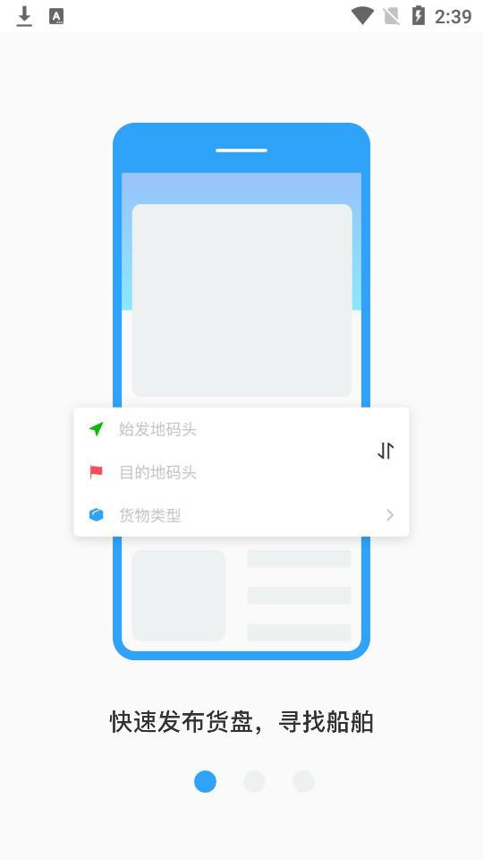 图片[5]-船旺app1.0.2 手机版-31资源网