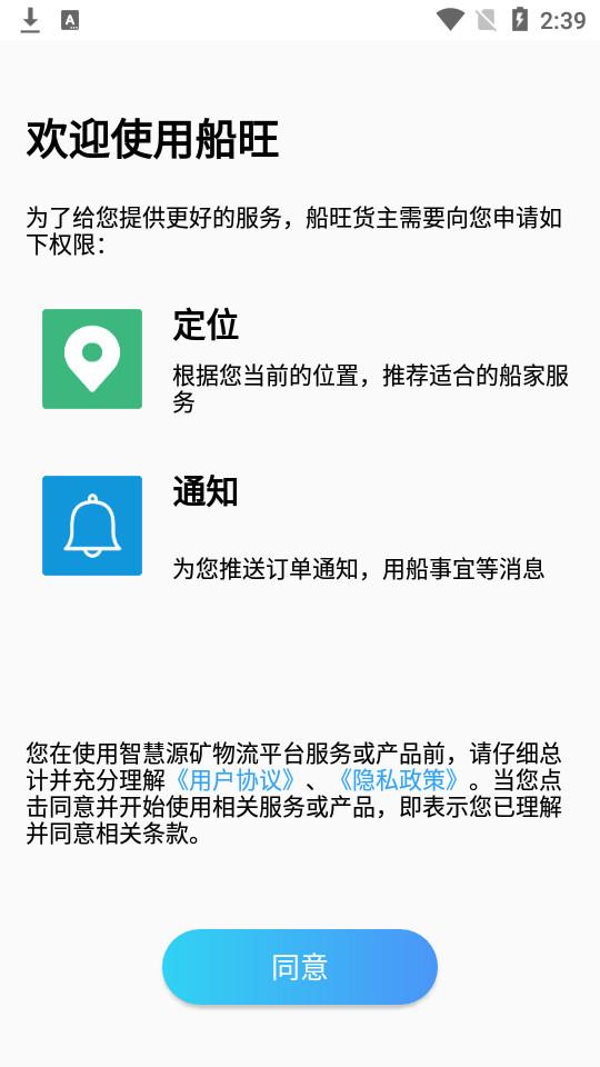 图片[6]-船旺app1.0.2 手机版-31资源网