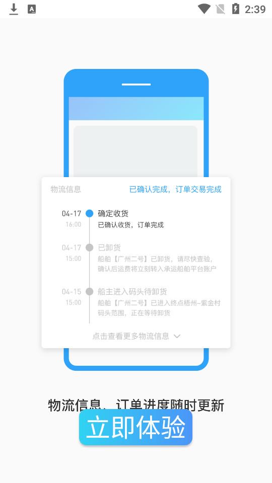 图片[3]-船旺app1.0.2 手机版-31资源网
