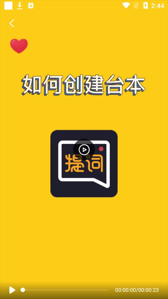图片[2]-提词全能王app1.0.0 手机版-31资源网