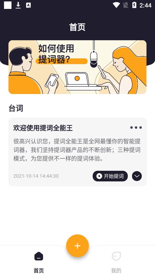 图片[5]-提词全能王app1.0.0 手机版-31资源网