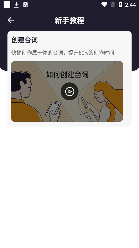 图片[3]-提词全能王app1.0.0 手机版-31资源网