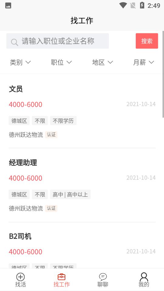 图片[3]-安然人才网app1.0.1官方版-31资源网