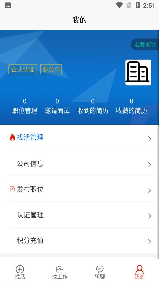 图片[6]-安然人才网app1.0.1官方版-31资源网