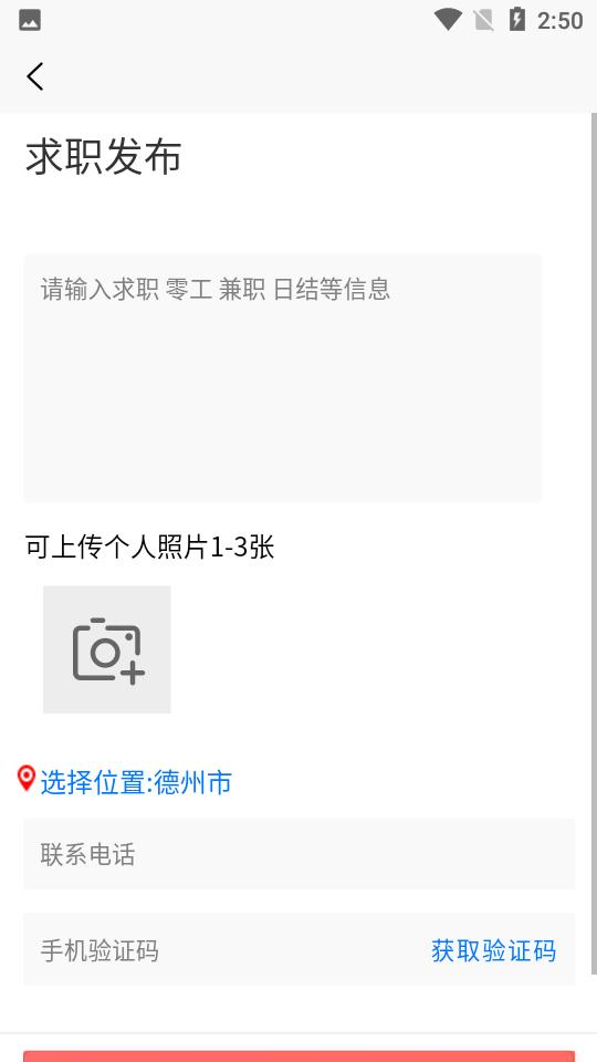 图片[5]-安然人才网app1.0.1官方版-31资源网