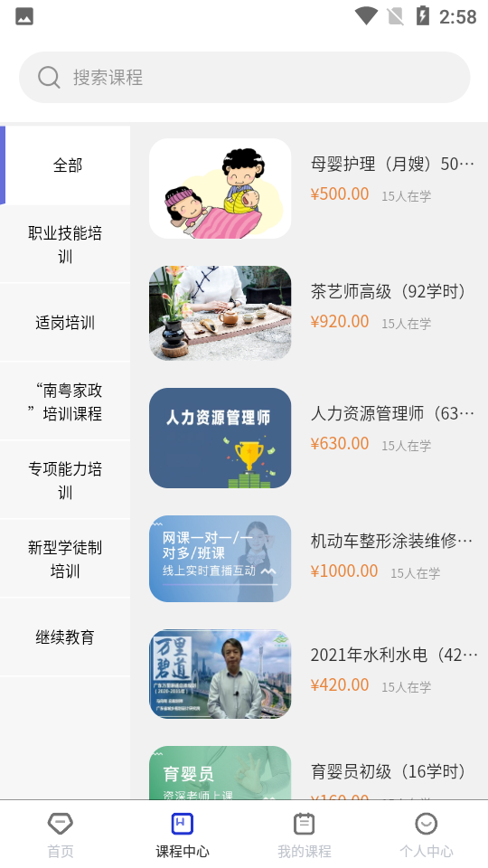 图片[5]-瀚文教育app1.1.4安卓版-31资源网