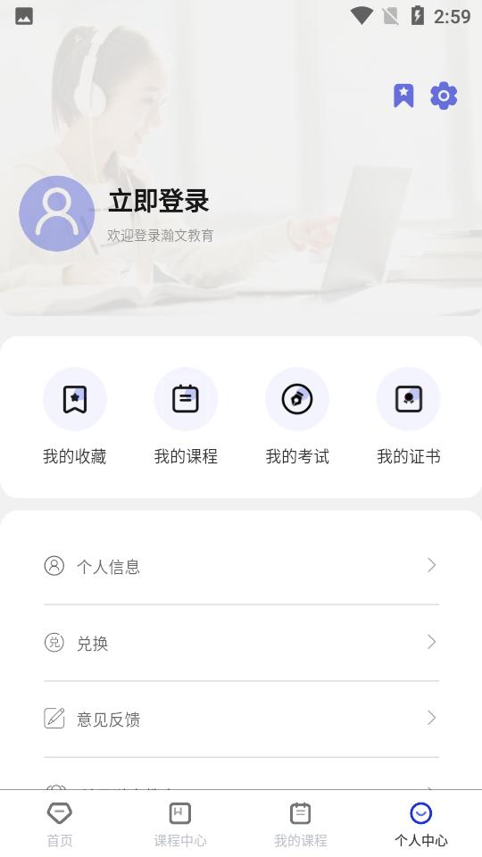 图片[3]-瀚文教育app1.1.4安卓版-31资源网