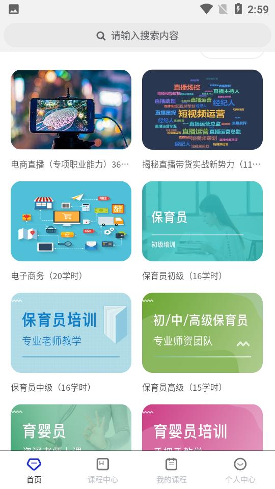 图片[6]-瀚文教育app1.1.4安卓版-31资源网