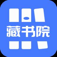 藏书院app1.2.0 手机版