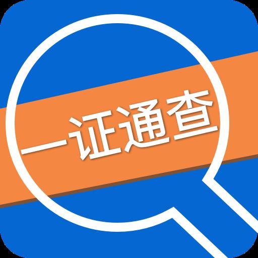 一证通查网上查询系统软件1.0.0 安卓正版