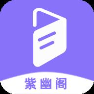 紫幽阁破解版1.9.9 安卓移动版