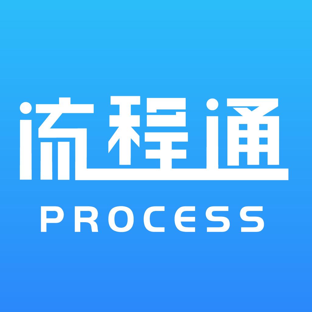 流程通APPV1.0.14安卓手机最新版