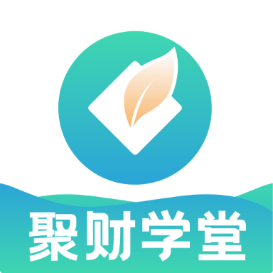 聚财学堂APP1.0.0安卓手机最新版