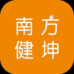 南方健坤APP安卓v 1.0.1手机最新版