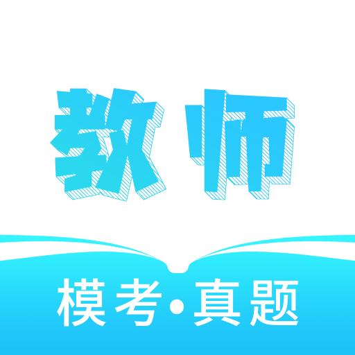 一起考教资app1.4安卓版