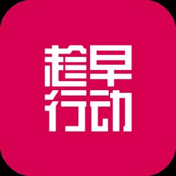 趁早行动APP安卓V1.0.0手机最新版