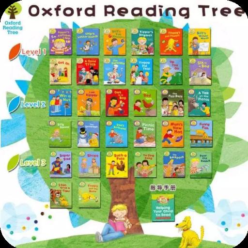 牛津树分级阅读绘本软件