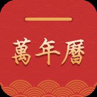 桔子万年历国际无广告版5.8.5安卓破解版