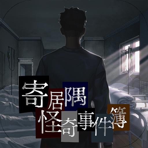 寄居隅怪奇事件簿手游安卓手机V1.5最新版