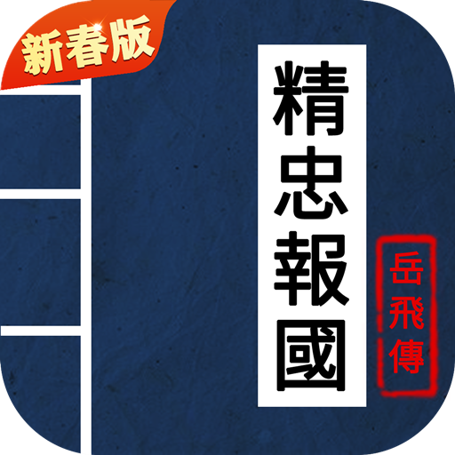 同人精忠报国岳飞传手游安卓手机V6.3最新版