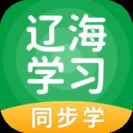 辽海学习软件下载