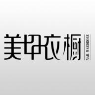 美甲衣橱安卓版下载1.7.0官方版