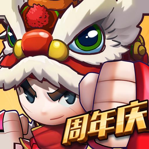乱斗堂3安卓手机V5.6.0最新版