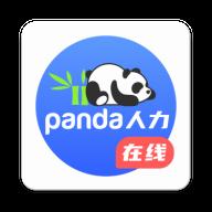 熊猫人力在线办公软件