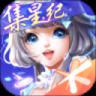 QQ炫舞手游安卓V4.11.2官方最新版